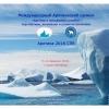 Международный Арктический саммит «Арктика и шельфовые проекты: перспективы, инновации и развитие регионов» (Арктика 2018 СПб)